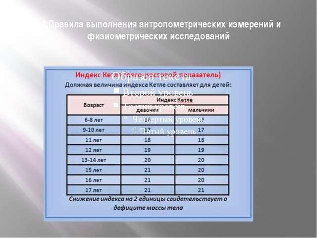 1.1.Правила выполнения антропометрических измерений и физиометрических исслед...