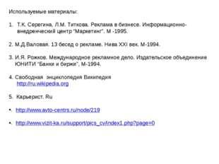 Используемые материалы: Т.К. Серегина, Л.М. Титкова. Реклама в бизнесе. Инфор