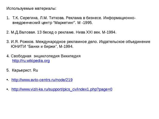 Используемые материалы: Т.К. Серегина, Л.М. Титкова. Реклама в бизнесе. Инфор...