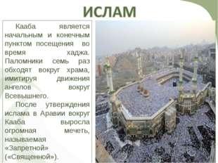 Кааба является начальным и конечным пунктом посещения во время хаджа. Паломн