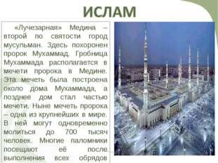«Лучезарная» Медина – второй по святости город мусульман. Здесь похоронен пр