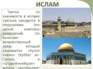 Третья по значимости в исламе святыня находится в Иерусалиме. Это целый комп