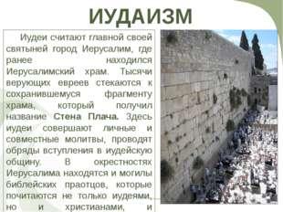 ИУДАИЗМ Иудеи считают главной своей святыней город Иерусалим, где ранее нахо