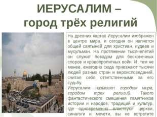 ИЕРУСАЛИМ – город трёх религий На древних картах Иерусалим изображен в центре