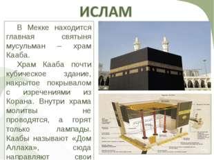 В Мекке находится главная святыня мусульман – храм Кааба. Храм Кааба почти
