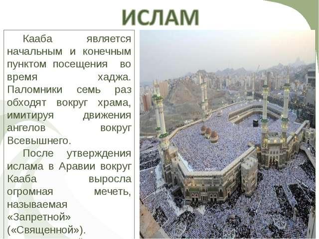 Кааба является начальным и конечным пунктом посещения во время хаджа. Паломн...