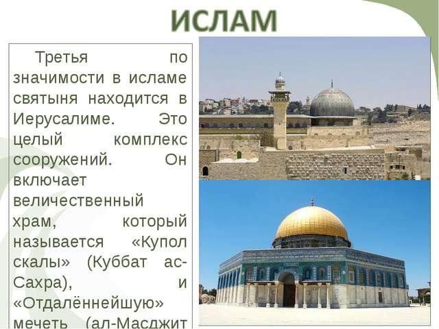 Третья по значимости в исламе святыня находится в Иерусалиме. Это целый комп...