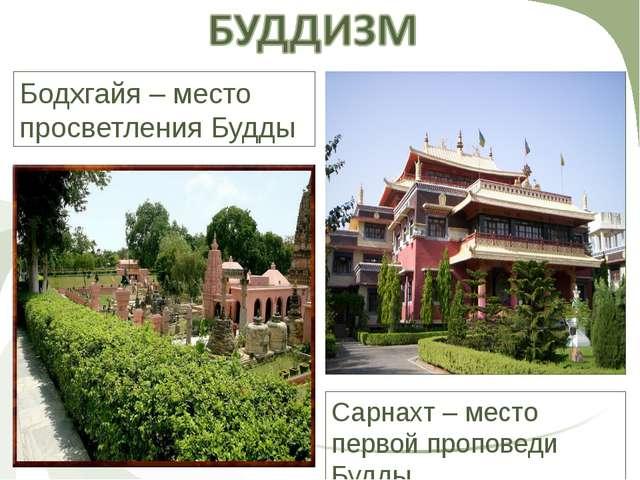 Бодхгайя – место просветления Будды Сарнахт – место первой проповеди Будды