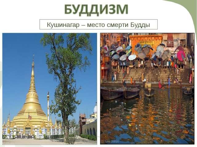 Кушинагар – место смерти Будды