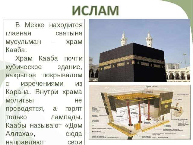 В Мекке находится главная святыня мусульман – храм Кааба. Храм Кааба почти...