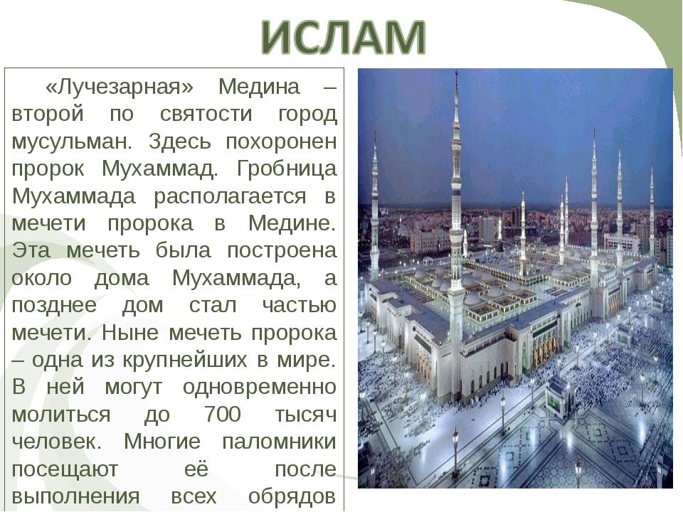 «Лучезарная» Медина – второй по святости город мусульман. Здесь похоронен пр...