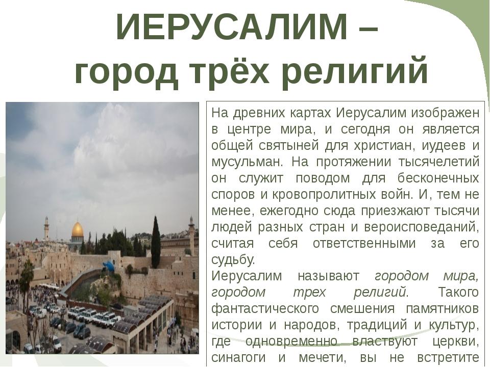 ИЕРУСАЛИМ – город трёх религий На древних картах Иерусалим изображен в центре...