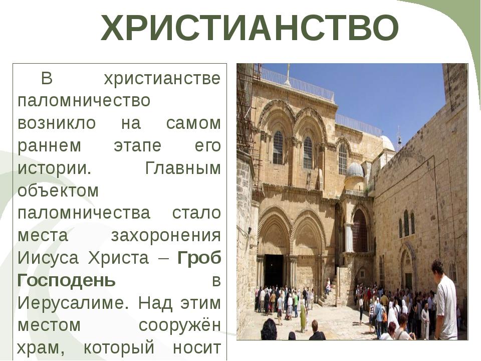 ХРИСТИАНСТВО В христианстве паломничество возникло на самом раннем этапе его...