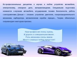 Изпрофессиональных дисциплин я изучаю и люблю устройство автомобиля, электро