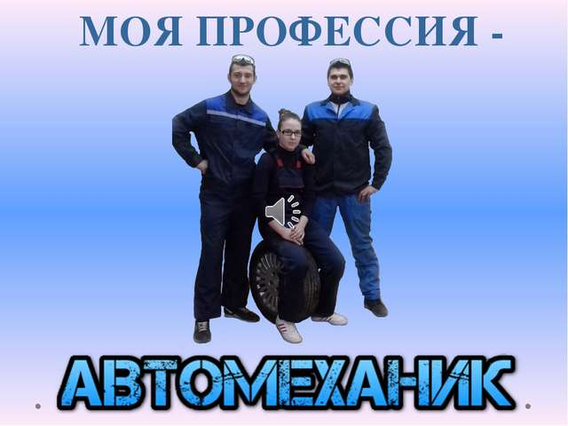 МОЯ ПРОФЕССИЯ -