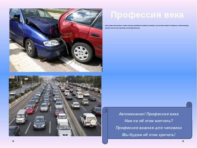 Одна из примет нашего времени – огромное количество автомобилей, как скромных...