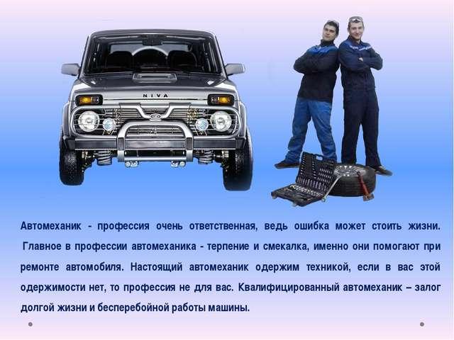 Автомеханик - профессия очень ответственная, ведь ошибка может стоить жизни....
