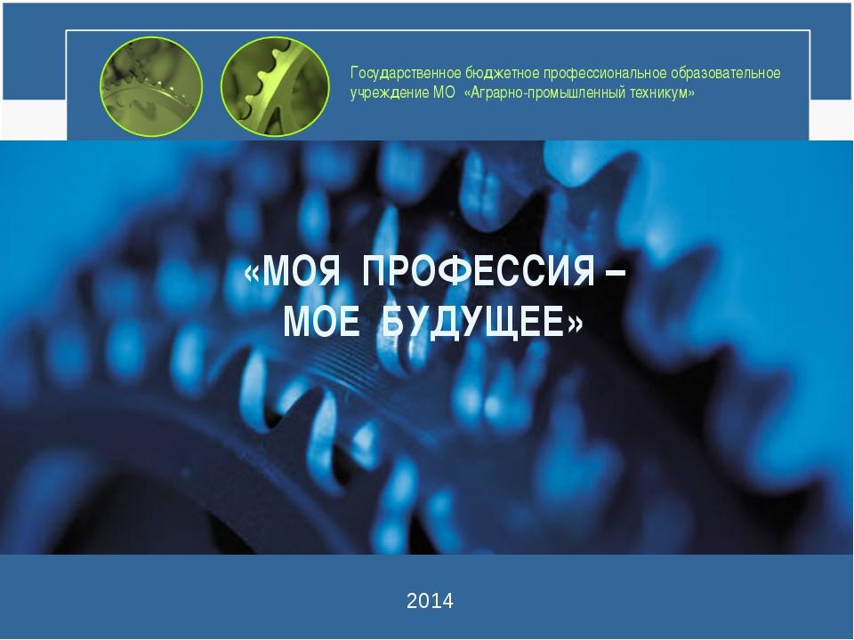 Государственное бюджетное профессиональное образовательное учреждение МО «Агр...