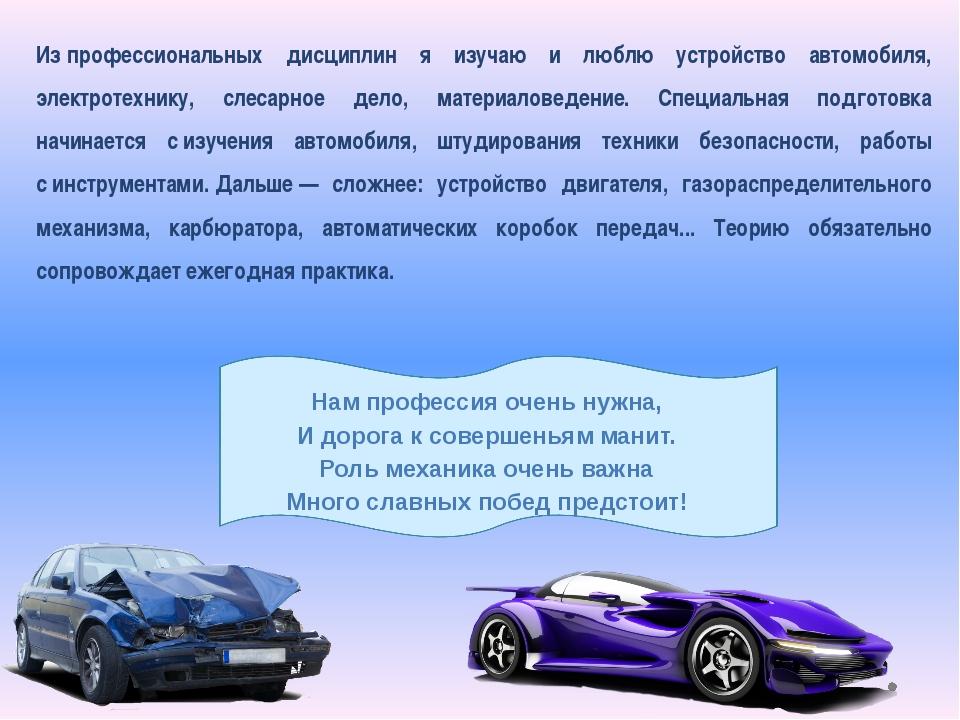 Изпрофессиональных дисциплин я изучаю и люблю устройство автомобиля, электро...