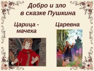 Добро и зло в сказке Пушкина Царица - мачеха Царевна
