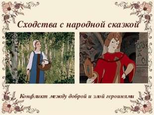 Сходства с народной сказкой Конфликт между доброй и злой героинями