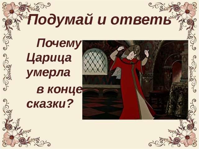 Подумай и ответь Почему Царица умерла в конце сказки?