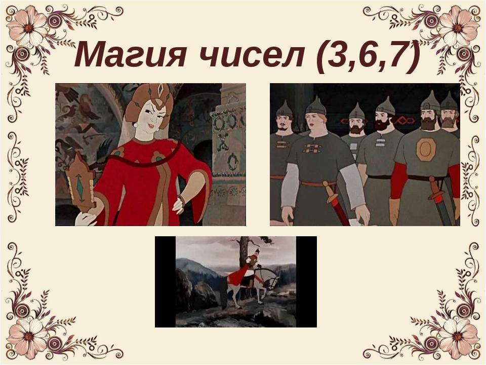 Магия чисел (3,6,7)