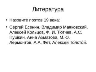 Литература Назовите поэтов 19 века: Сергей Есенин, Владимир Маяковский, Алекс