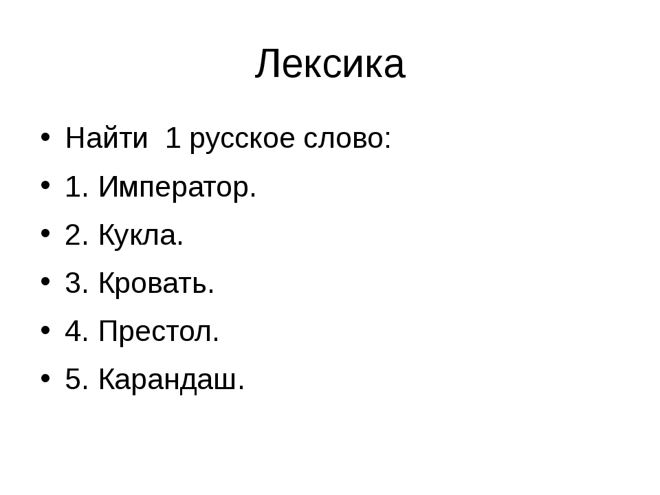 Лексика Найти 1 русское слово: 1. Император. 2. Кукла. 3. Кровать. 4. Престол...