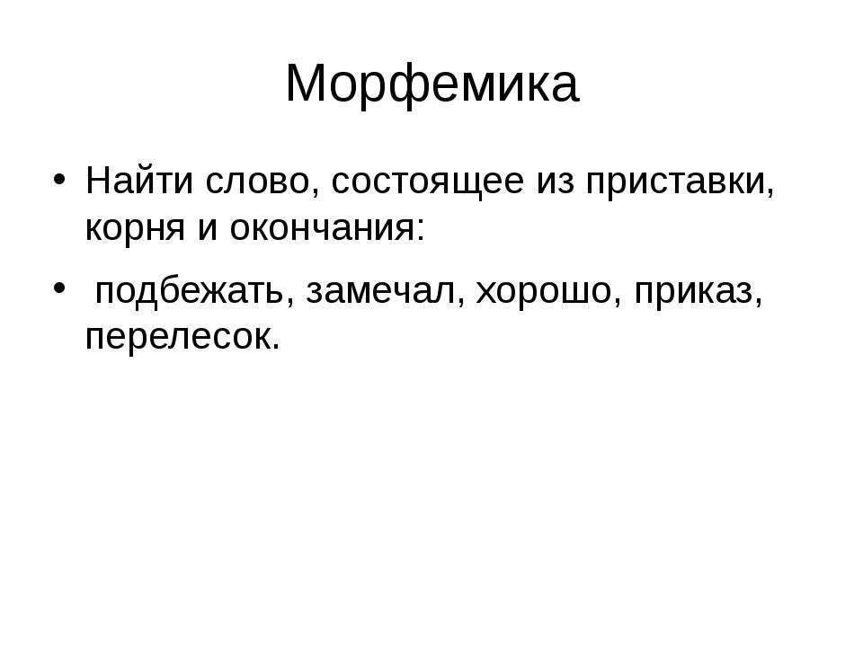 Морфемика Найти слово, состоящее из приставки, корня и окончания: подбежать,...