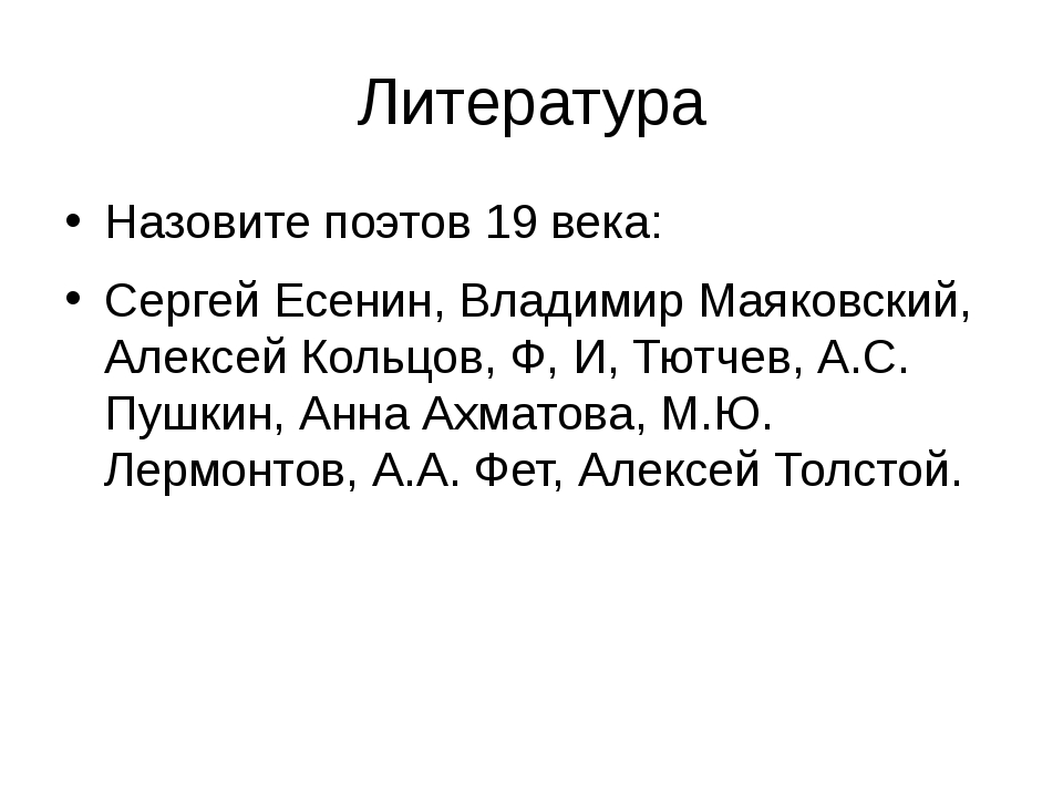 Литература Назовите поэтов 19 века: Сергей Есенин, Владимир Маяковский, Алекс...