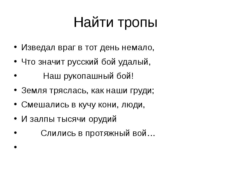 Найти тропы Изведал враг в тот день немало, Что значит русский бой удалый, На...