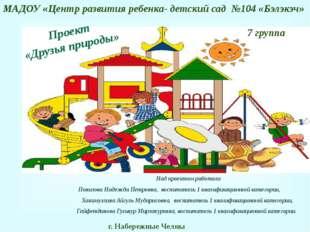 МАДОУ «Центр развития ребенка- детский сад №104 «Бэлэкэч» г. Набережные Челн
