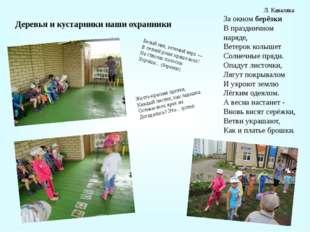Деревья и кустарники наши охранники Л. Каваляка За окномберёзки В празднично