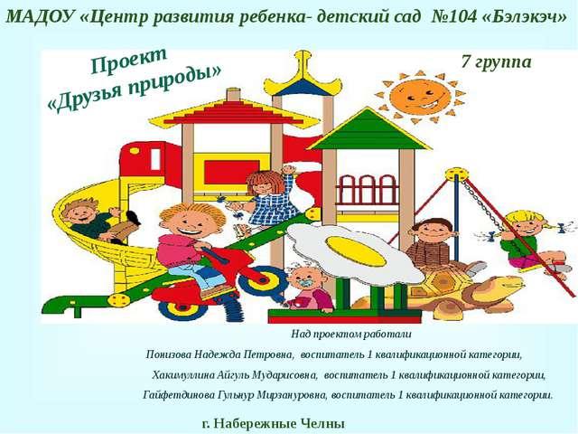 МАДОУ «Центр развития ребенка- детский сад №104 «Бэлэкэч» г. Набережные Челн...