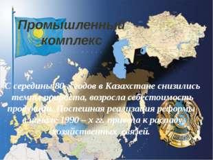 Промышленный комплекс С середины 80-х годов в Казахстане снизились темпы прир