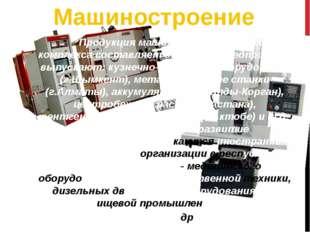 Машиностроение Продукция машиностроительного комплекса составляет около 8%. П