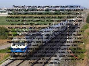 Географическое расположение Казахстана в центре Евроазиатского континента оп