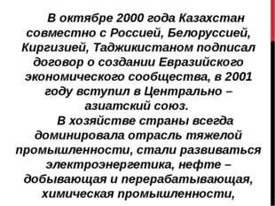 В октябре 2000 года Казахстан совместно с Россией, Белоруссией, Киргизией, Т