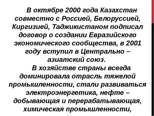 В октябре 2000 года Казахстан совместно с Россией, Белоруссией, Киргизией, Т...