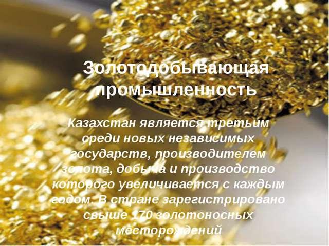 Золотодобывающая промышленность Казахстан является третьим среди новых незав...