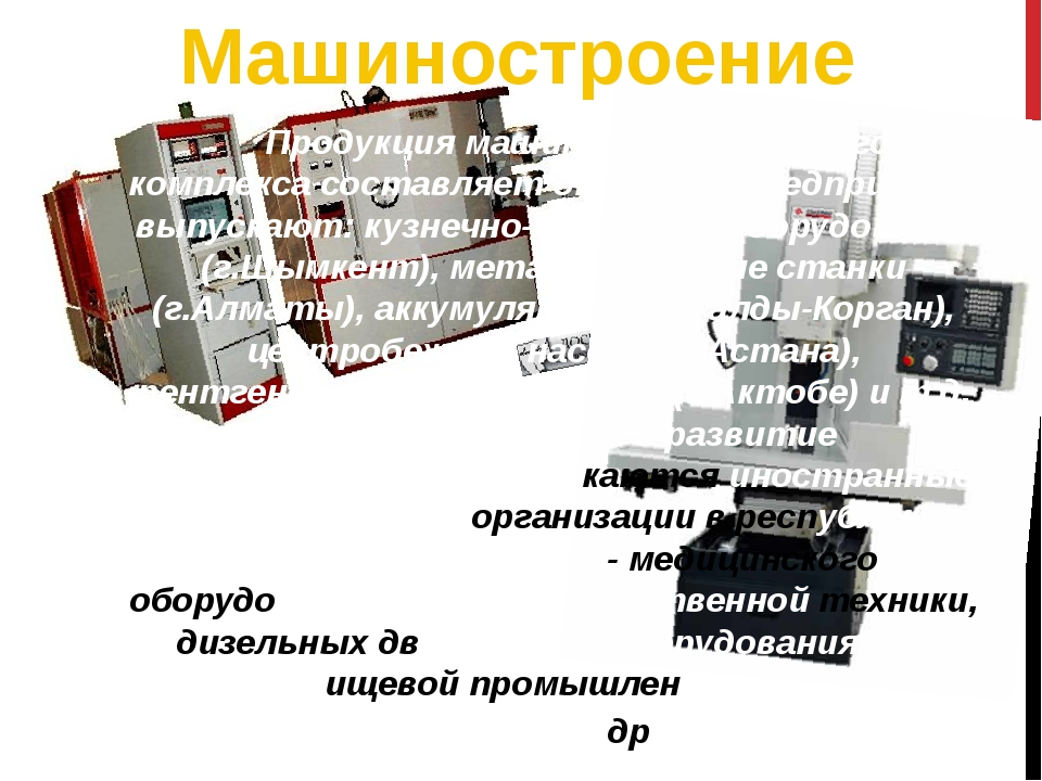 Машиностроение Продукция машиностроительного комплекса составляет около 8%. П...
