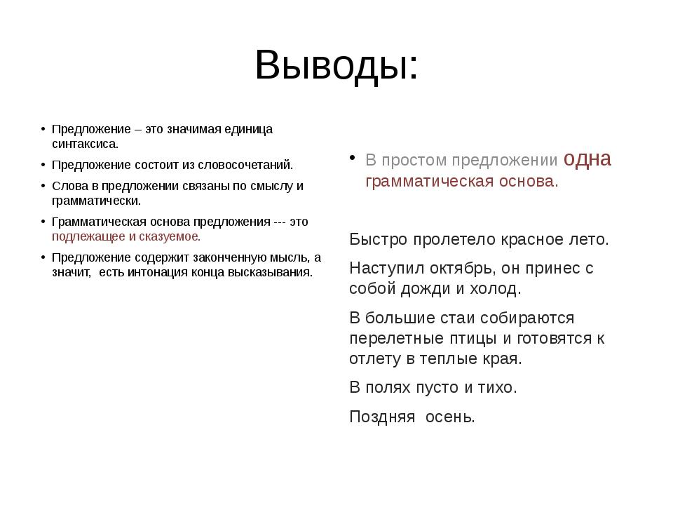 Выводы: Предложение – это значимая единица синтаксиса. Предложение состоит из...