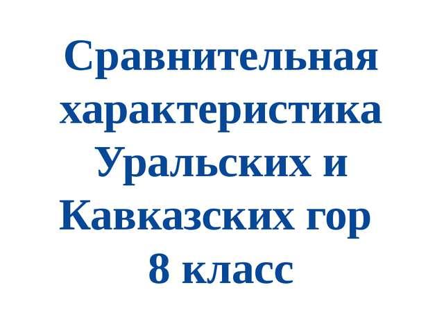 Сравнительная характеристика Уральских и Кавказских гор 8 класс