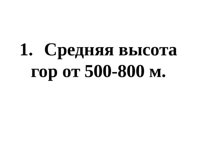 Средняя высота гор от 500-800 м.
