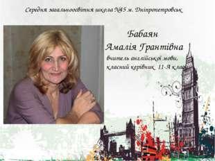 Середня загальноосвітня школа №45 м. Дніпропетровськ Бабаян Амалія Грантівна