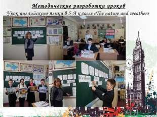Методические разработки уроков Урок английского языка в 5-А классе «The natur