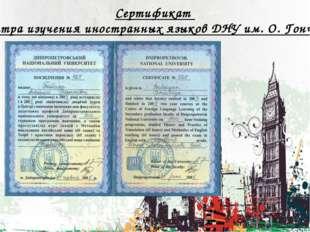 Сертификат Центра изучения иностранных языков ДНУ им. О. Гончара