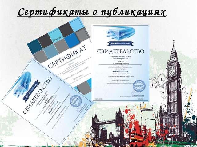Сертификаты о публикациях
