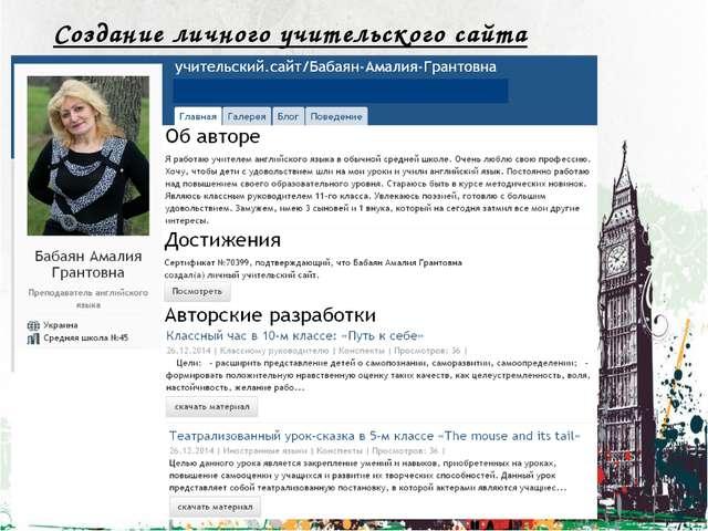 Создание личного учительского сайта